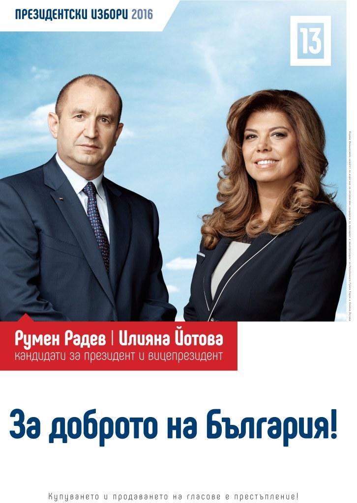 БСП президентски избори