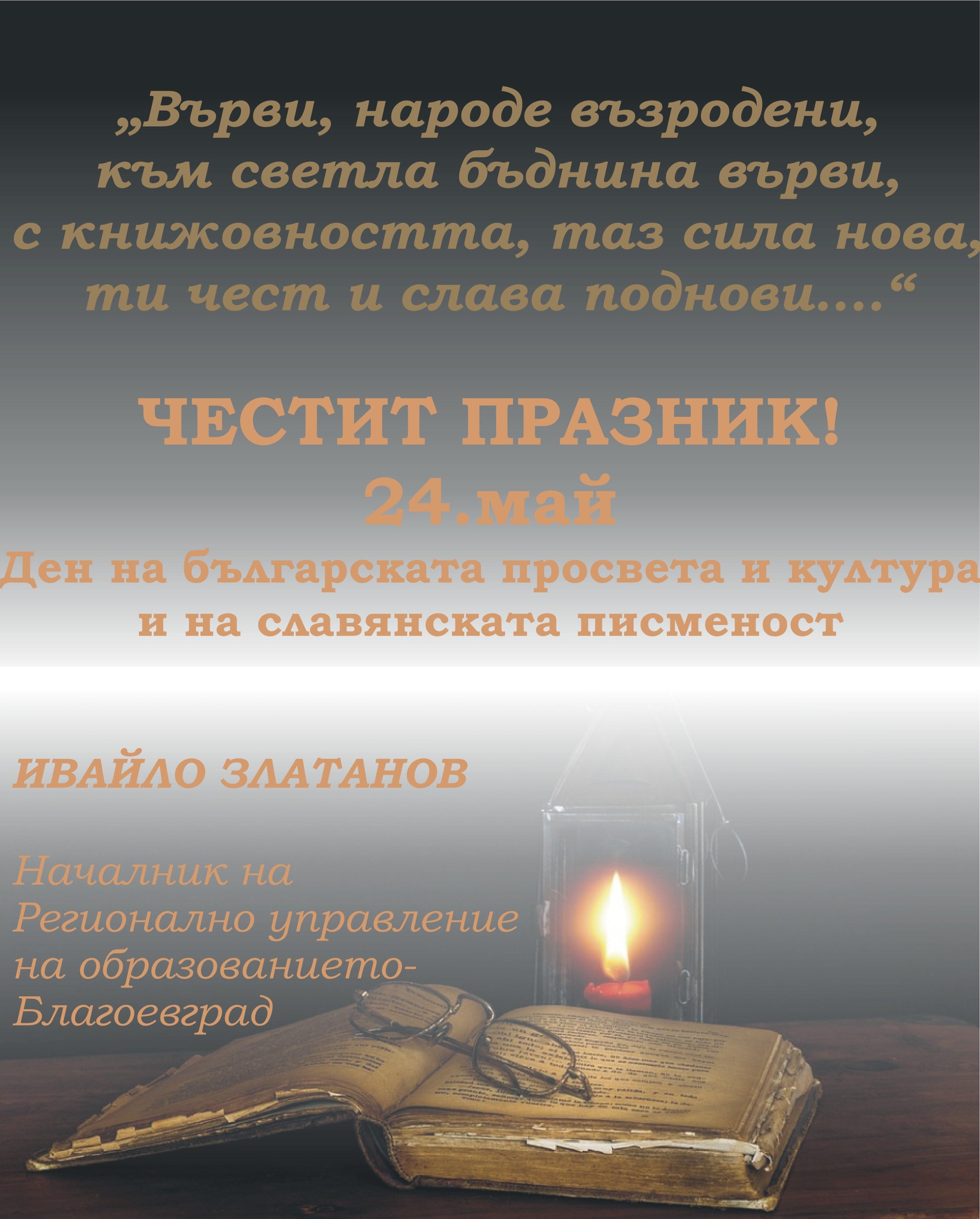 Национален празник - банер