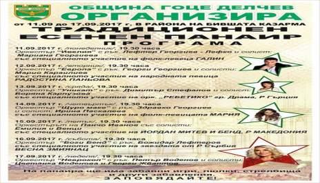 Традиционен есенен панаир организира Община Гоце Делчев