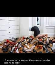 Какво значи за една жена да намери точния чифт обувки?