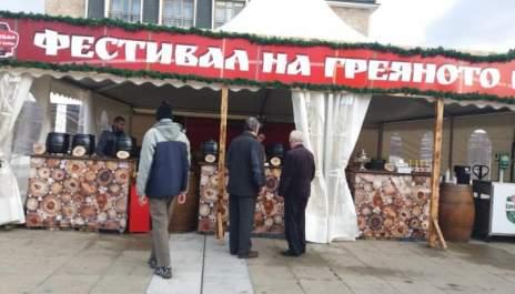 (снимки) Греяно вино с шоколад  – хит на площада в Благоевград