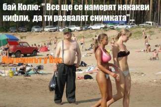 Докато още не си е отишло лятото…