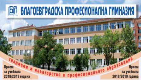 Благоевградска професионална гимназия - прием 2018/2019