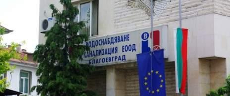 Започва профилактика на водата в Благоевградско