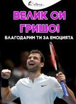 Вълнения...по тениса и красотата