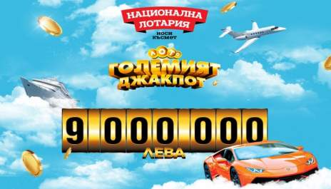9 000 000 лева джакпот се натрупа в Национална лотария