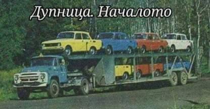 Ретро – авто – джамбази