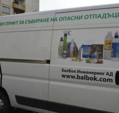 Грамота за Гоце Делчев за събрани близо 28 кг опасни отпадъци