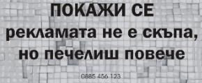 За реклама