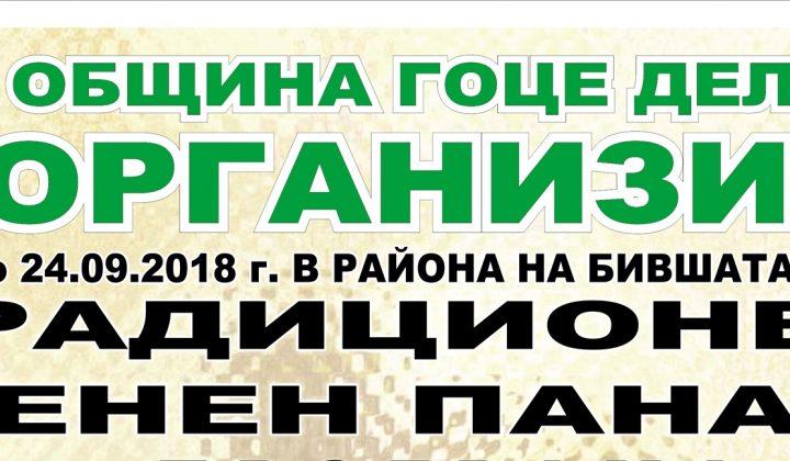 Бобан Здравкович на есенен панаир в Неврокоп
